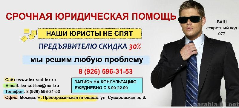 срочно нужен юрист москва