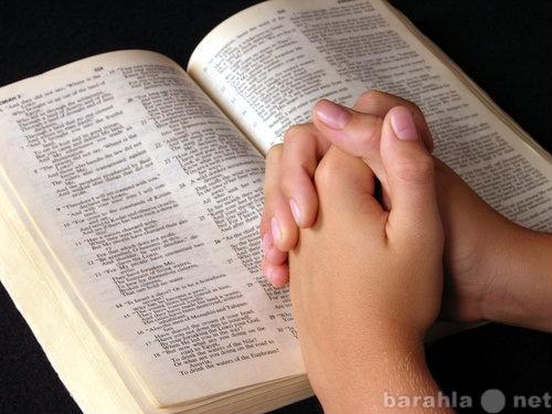 Предложение: Домашняя группа по изучению Библии