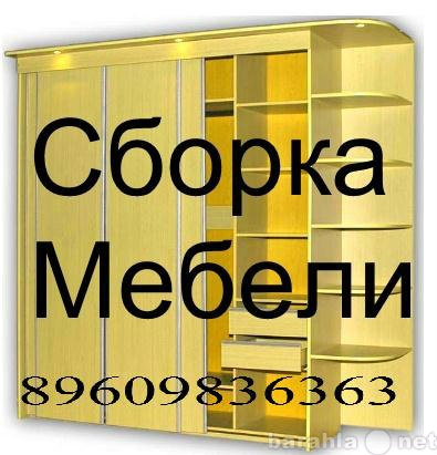 Предложение: Сборка ремонт мебели в Омске