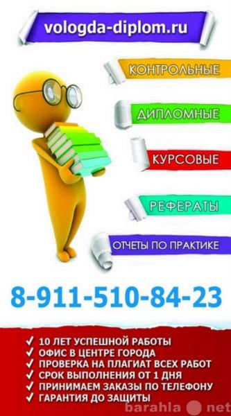 Заказать рефераты в вологде заказать эссе в москве срочно