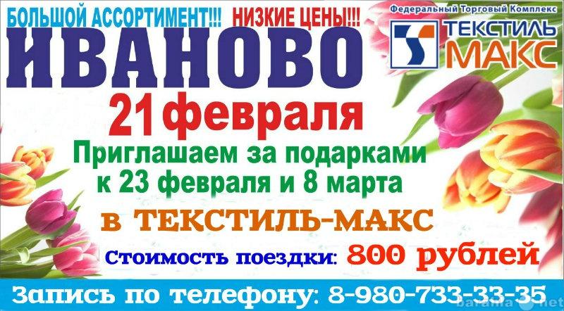 Предложение: Шоп-тур в г. Иваново