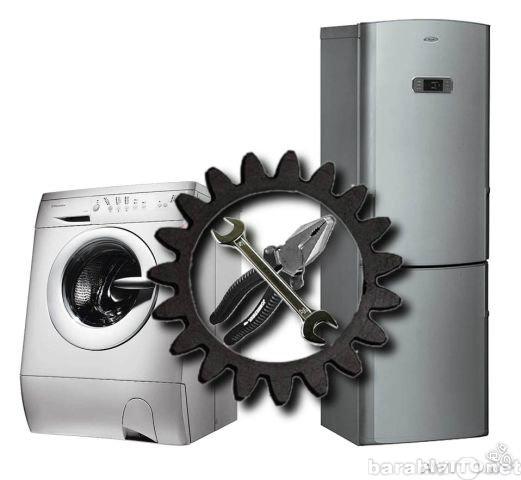 Предложение: Ремонт стиральных машин. 98-13-40.