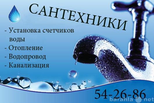 Предложение: Сантехник в Череповце