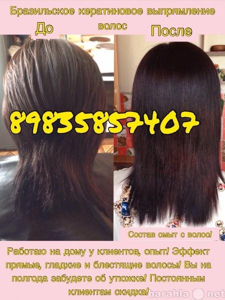 Предложение: Кератиновое выпрямление волос