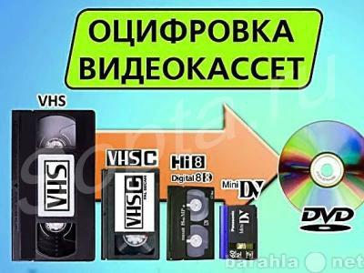 Предложение: С кассеты на диск переписать. Оцифровка.