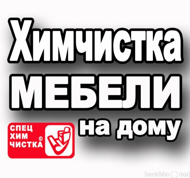 Предложение: Химчистка мягкой мебели Москва