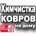 Предложение: Химчистка ковров Москва