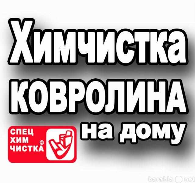 Предложение: Химчистка ковролина Москва