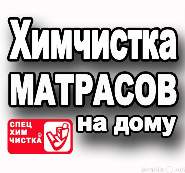 Предложение: Химчистка матрасов Москва