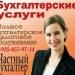 Предложение: Бухгалтерское обслуживание в Москве