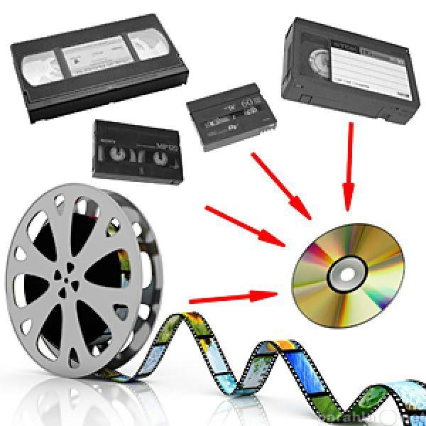 Предложение: Перезапись видеокассет на DVD - диски