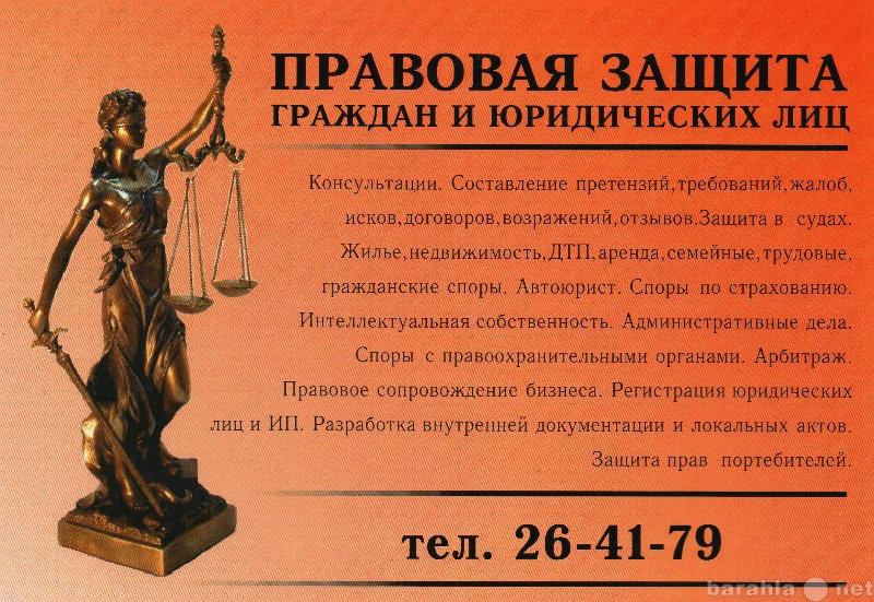 бесплатный защита консультация потребитель право юрист