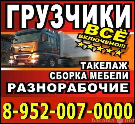 Предложение: Услуги грузчиков в Барнауле! Недорого!