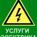 Предложение: Электромонтажные работы.Частный электрик