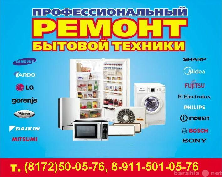 Предложение: Ремонт стиральных машин-автоматов надому