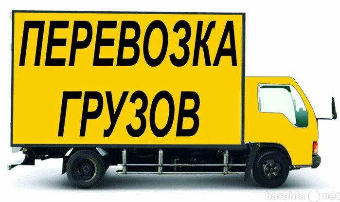 Предложение: Грузовые перевозки Юга Кузбасса