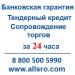 Предложение: Банковская гарантия в Новосибирске