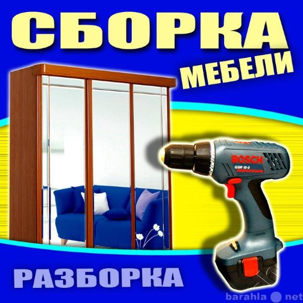 Предложение: Разборка мебели сборка