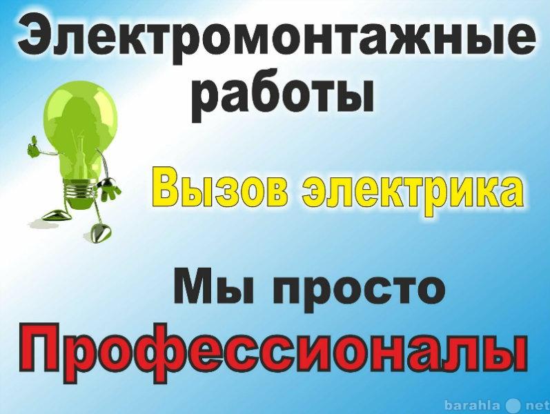 Предложение: Услуги электрика, электромонтажные работ