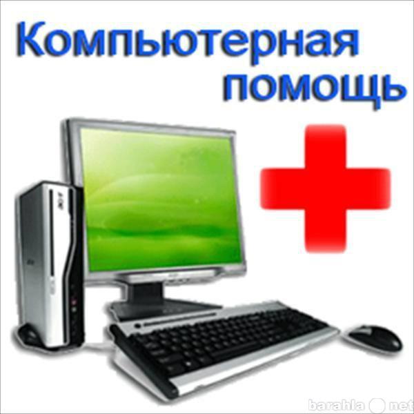 Предложение: Ремонт компьютера