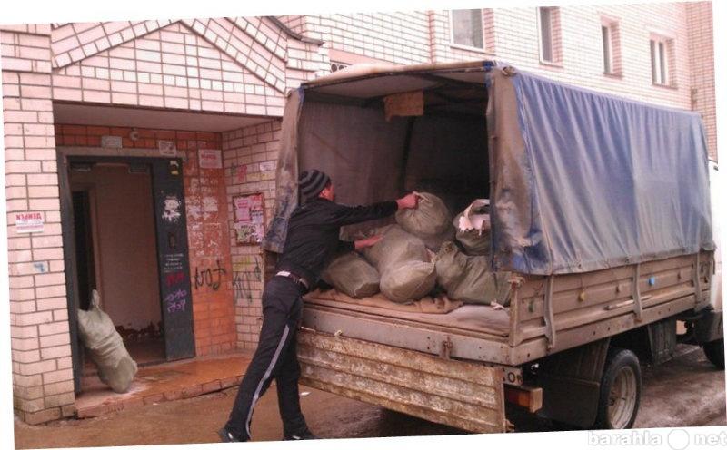 Предложение: Вывоз хлама/Вывоз мусора/Грузчики