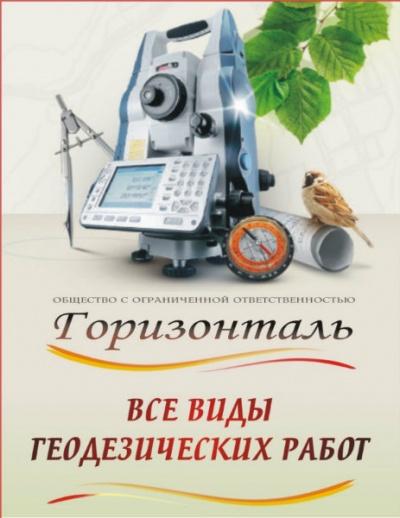 Геодезия и межевание в Егорьевске, вызов кадастрового