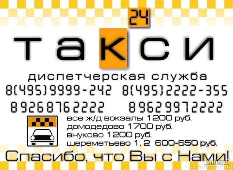 Предложение: Такси 24