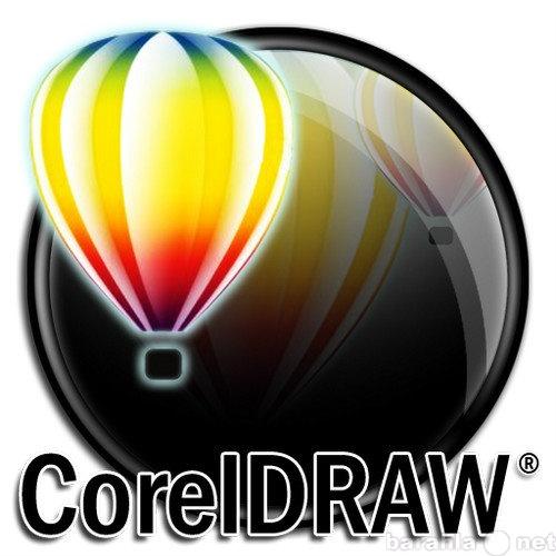 Предложение: Corel Draw. Курсы Корел