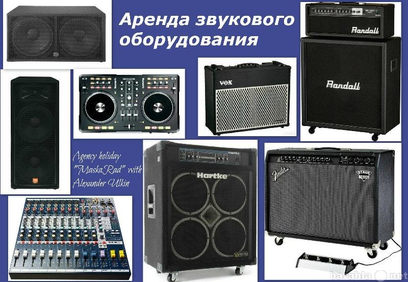 Предложение: Аренда звукового оборудования – Краснода