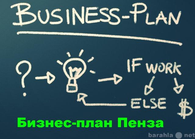 Бизнес планы пенза бизнес план мясной производство