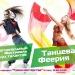 """Предложение: Фестиваль """"Танцевальная феерия - 2"""