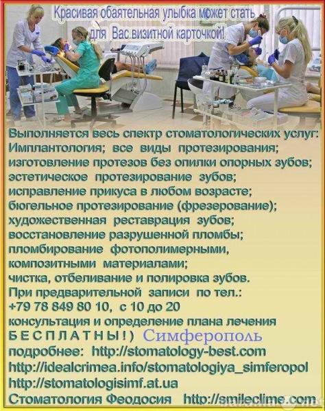 Предложение: Стоматология. Скидка на Протезирование!