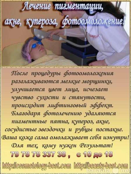 Предложение: Миостимуляция, уменьшение объема тела