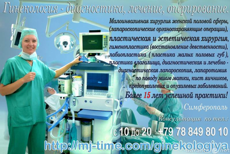 Предложение: Гинекология - диагностика, лечение Крым