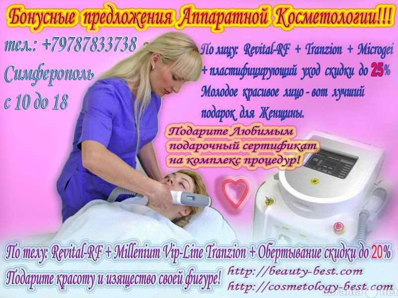 Предложение: Аппаратная Косметология