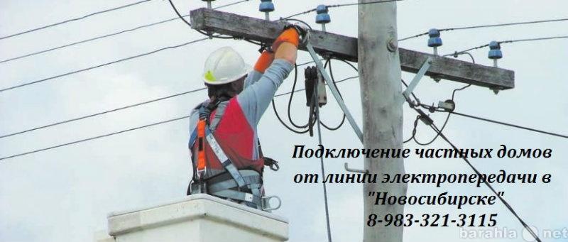 Предложение: Подключение дома к электросетям, к линии