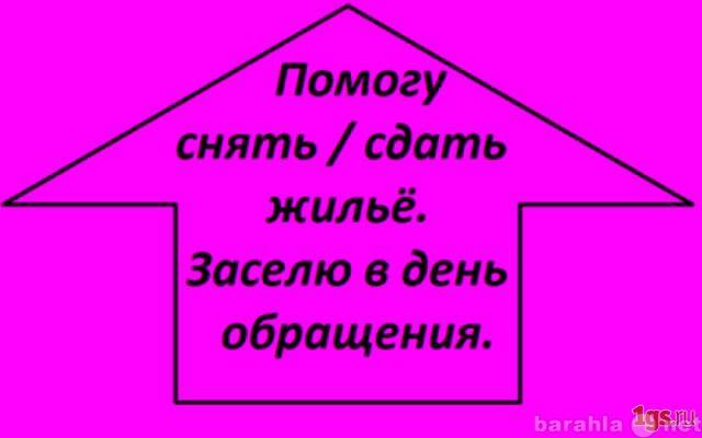 Предложение: Сдам Сниму любое жильё