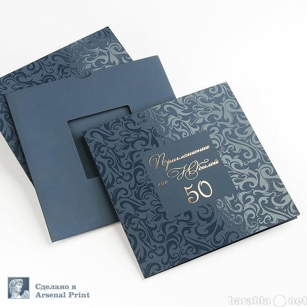 Пригласительные открытки на юбилей мужчины, юбилеи
