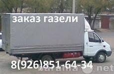 Предложение: Грузоперевозки Газель Москва