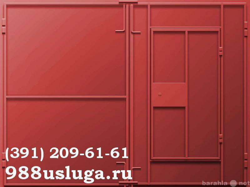 Предложение: Гаражные ворота в Красноярске купить