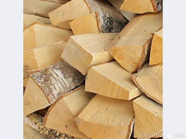 Предложение: Берёзовые дрова в орехово-зуево киржач