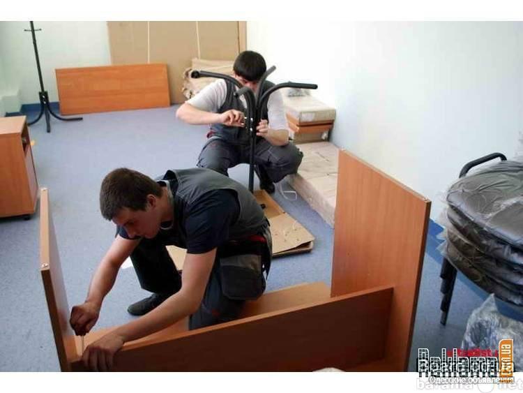 Предложение: Собираем мебель профессионально!