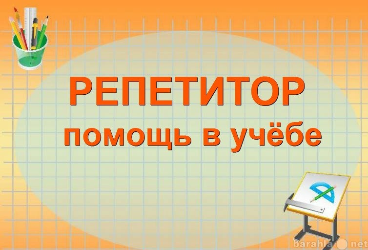 Репетитор по алгебре 7 класс в омске