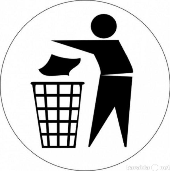 Предложение: Уборка и Вывоз Мусора на Городскую Свалк