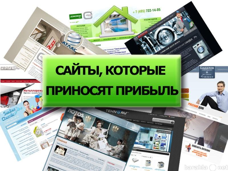 Предлагаю услуги по созданию веб сайтов дамате группа компаний официальный сайт