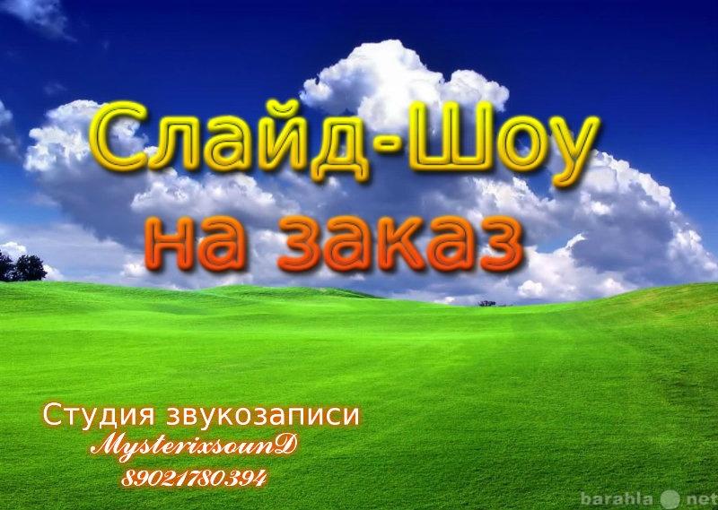 Предложение: Заказать фотоклип в Иркутске
