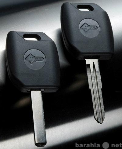 Предложение: изготовление автомобильных ключей