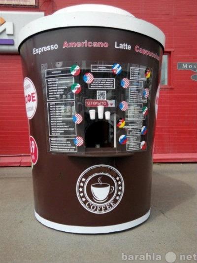 Предложение: Изготовим киоск;Кофейный стакан