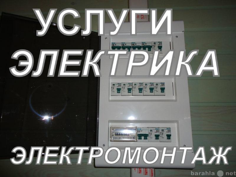 Предложение: Электромонтажные работы.Электрик.
