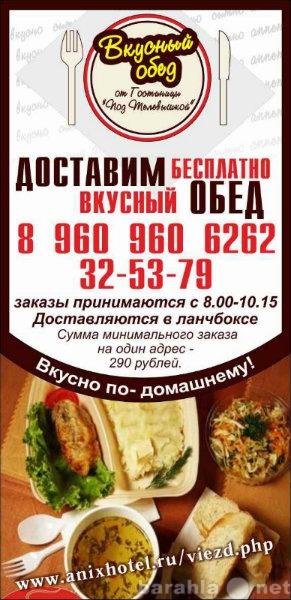 Предложение: доставка обедов в офисы